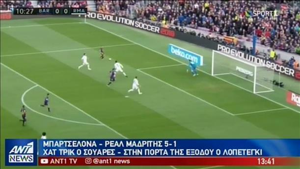 Γκολ και θέαμα στα γήπεδα της Ευρώπης