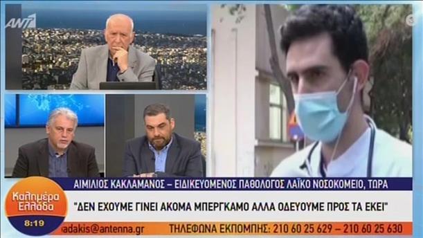 Κορονοϊός: Δραματική η κατάσταση στο Λαϊκό νοσοκομείο
