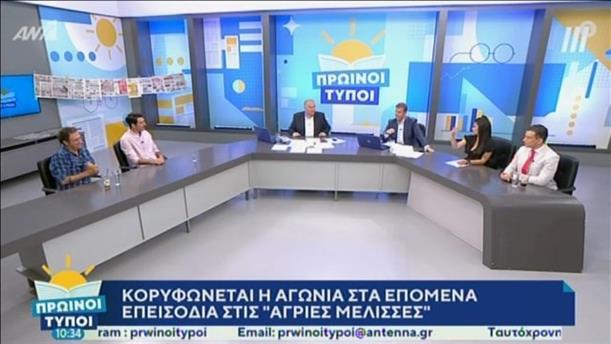 Γιώργος Γεροντιδάκης - Βαγγέλης Αλεξανδρής – ΠΡΩΙΝΟΙ ΤΥΠΟΙ - 28/06/2020