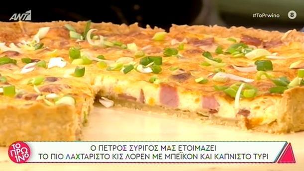 Κις λορέν με μπέικον και καπνιστό τυρί - Το Πρωινό - 21/10/2020