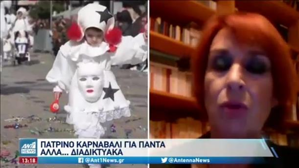 Πατρινό καρναβάλι: Διαδικτυακές οι εκδηλώσεις
