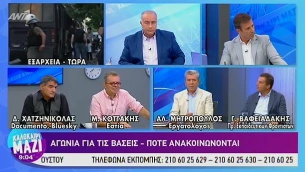 Βάσεις 2019 - ΚΑΛΟΚΑΙΡΙ ΜΑΖΙ – 26/08/2019