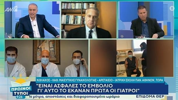 Μ.Βορίδης - Υπουργός Εσωτερικών - ΠΡΩΙΝΟΙ ΤΥΠΟΙ - 09/01/2021