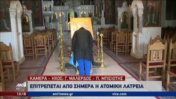 Πλήθος πιστών στις εκκλησίες για ατομική προσευχή