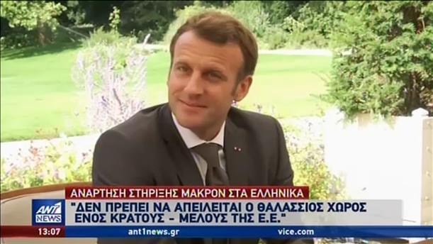 Μήνυμα στήριξης στα ελληνικά από τον Μακρόν