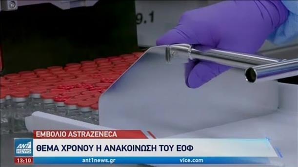 Κορονοϊός: Καθησυχαστικός ο Π.Ο.Υ. για το εμβόλιο της AstraZeneca