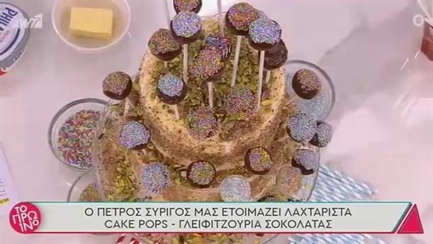 Cake pops - Το Πρωινό - 06/11/2020