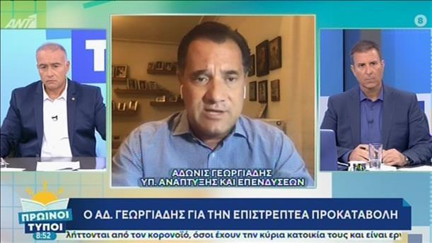 """Ο Άδωνις Γεωργιάδης στην εκπομπή """"Πρωινοί Τύποι"""""""