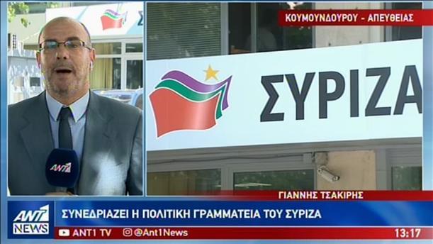 Η ανασυγκρότηση του ΣΥΡΙΖΑ στην συνεδρίαση της ΠΓ του ΣΥΡΙΖΑ