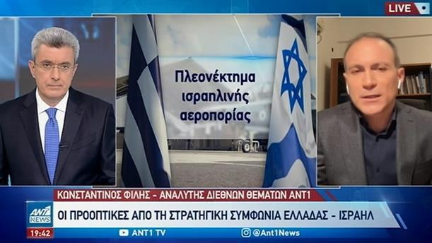 Ο Κωνσταντίνος Φίλης στον ΑΝΤ1 για την συμφωνία Ελλάδας - Ισραήλ