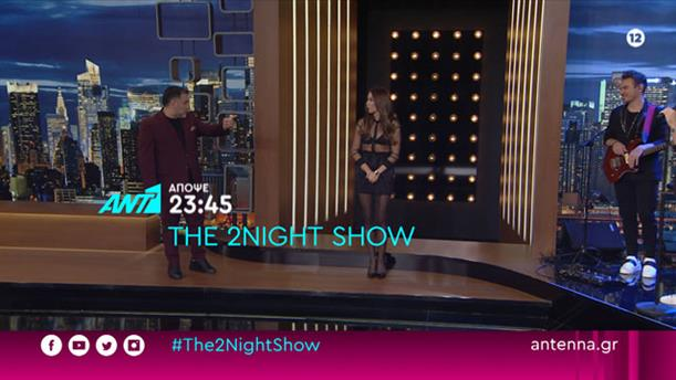 The 2night Show - Πέμπτη 14/11