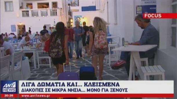 Απόβαση στα ελληνικά νησιά κάνουν οι ξένοι τουρίστες