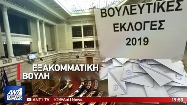 Η αποτίμηση των αρχηγών των μικρότερων κομμάτων που μπαίνουν στην Βουλή