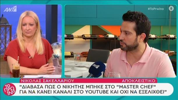Ο Νικόλας Σακελλαρίου στην εκπομπή «Το Πρωινό»