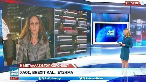 Κορονοϊός: σύσταση της ΕΕ για να μην αποκλειστεί η Βρετανία