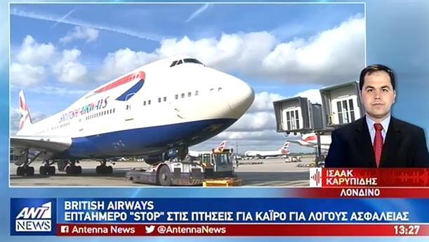 Η British Airways διακόπτει τις πτήσεις της για Κάιρο