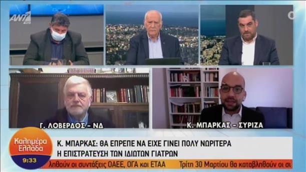 """Λοβέρδος - Μπάρκας στην εκπομπή """"Καλημέρα Ελλάδα"""""""