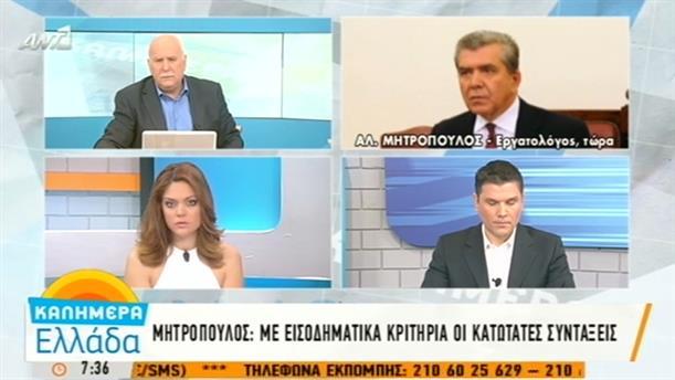 Α. Μητρόπουλος : Με εισοδηματικά κριτήρια οι συντάξεις - 23/11/2015