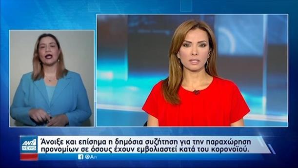 ANT1 NEWS 09-06-2021 ΣΤΗ ΝΟΗΜΑΤΙΚΗ