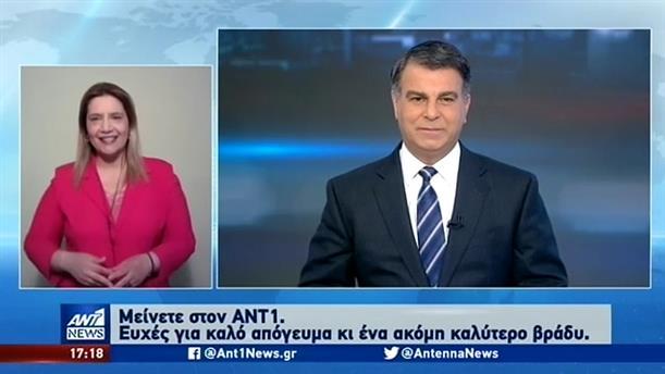 ANT1 NEWS 05-05-2020 ΣΤΗ ΝΟΗΜΑΤΙΚΗ