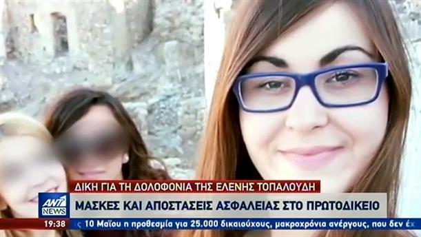 Ξανάρχισε μετά από δύο μήνες η δίκη για τη δολοφονία Τοπαλούδη