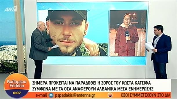 Σήμερα πρόκειται να παραδοθεί η σορός του Κωνσταντίνου Κατσίφα – ΚΑΛΗΜΕΡΑ ΕΛΛΑΔΑ – 06/11/2018