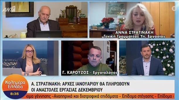 """Η Άννα Στρατινάκι στην εκπομπή """"Καλημέρα Ελλάδα"""""""