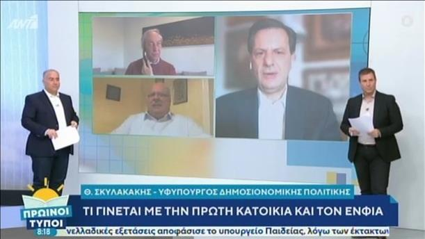 Θ. Σκυλακάκης (Υφυπ. Δημοσιονομικής Πολιτικής) – ΠΡΩΙΝΟΙ ΤΥΠΟΙ - 11/04/2020