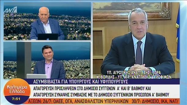 Ο Μάκης Βορίδης στην εκπομπή «Καλημέρα Ελλάδα»