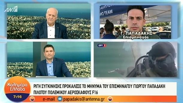 Επισμηναγός Γιώργος Παπαδάκης – ΚΑΛΗΜΕΡΑ ΕΛΛΑΔΑ – 29/10/2018
