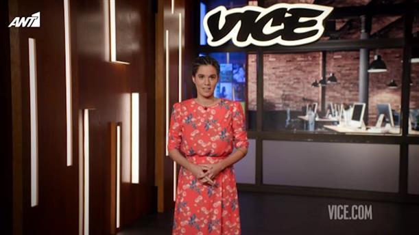 VICE – Επεισόδιο 36 – 8ος κύκλος