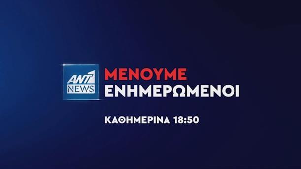 ΑΝΤ1 NEWS