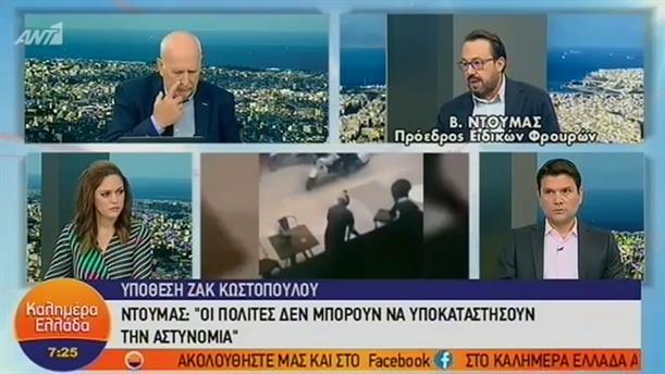 """Υπόθεση Ζακ Κωστόπουλου: """"Κάναμε τα προβλεπόμενα"""" απαντούν οι αστυνομικοί – ΚΑΛΗΜΕΡΑ ΕΛΛΑΔΑ – 28/09/2018"""