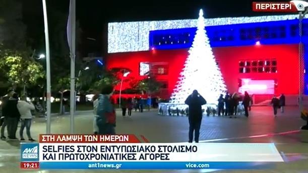 Συναυλία από μπαλκόνια στην Θεσσαλονίκη – Γιορτινό χρώμα στο Περιστέρι