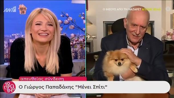 """Το Πρωινό: Ο Γιώργος Παπαδάκης """"Μένει Σπίτι"""""""