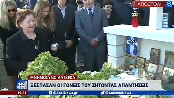 Οργή και συγκίνηση στο ετήσιο μνημόσυνο του Κωνσταντίνου Κατσίφα