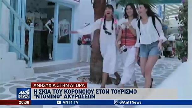 Οικονομική «σκιά» από τον κορονοϊό στον ελληνικό τουρισμό