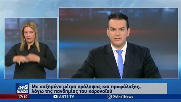 ANT1 NEWS 24-08-2020 ΣΤΗ ΝΟΗΜΑΤΙΚΗ