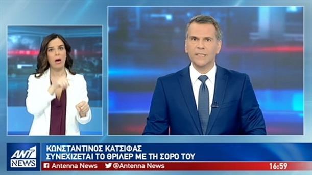 ANT1 NEWS 04-11-2018 ΣΤΗ ΝΟΗΜΑΤΙΚΗ