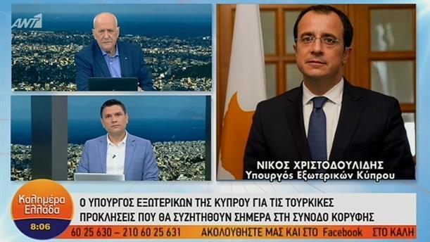 Χριστοδουλίδης στον ΑΝΤ1 για Τουρκία: Ώρα να περάσουμε από τα λόγια τις πράξεις – ΚΑΛΗΜΕΡΑ ΕΛΛΑΔΑ – 20/06/2019