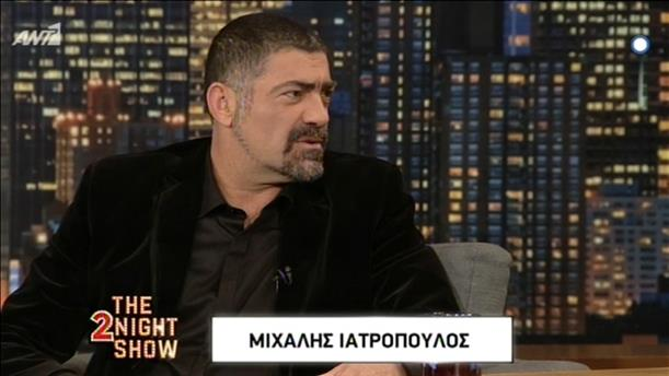"""Ο Μιχ. Ιατρόπουλος στο """"The 2Night Show"""""""