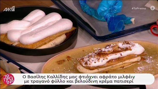 Αφράτο μιλφέιγ με τραγανό φύλλο και βελούδινη κρέμα πατισερί από τον Βασίλη Καλλίδη