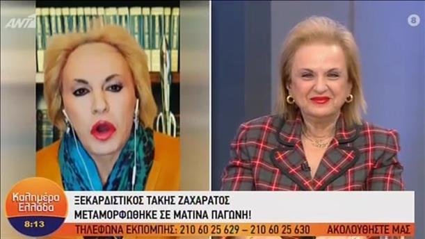 Η Ματίνα Παγώνη στην εκπομπή «Καλημέρα Ελλάδα»