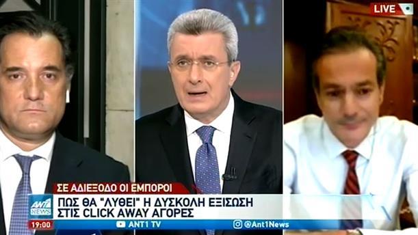 """Γεωργιάδης-Καφούνης: """"Διαξιφισμοί"""" στον ΑΝΤ1 για το """"click away"""""""