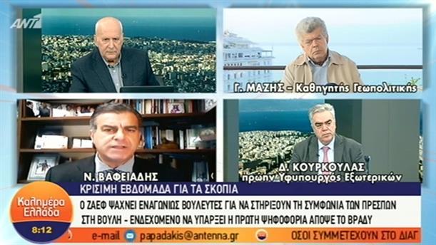 Κρίσιμη εβομάδα στα Σκόπια – ΚΑΛΗΜΕΡΑ ΕΛΛΑΔΑ – 16/10/2018
