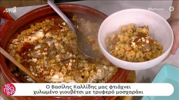 Χυλωμένο γιουβέτσι με τρυφερό μοσχαράκι από τον Βασ. Καλλίδη