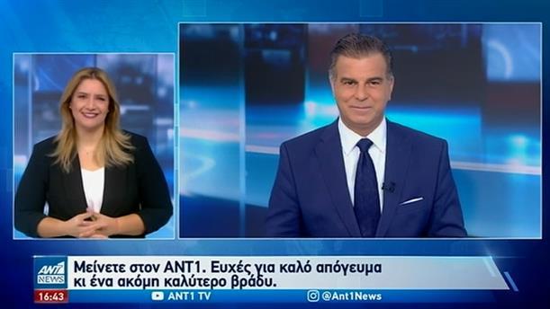 ANT1 NEWS 25-09-2020 ΣΤΗ ΝΟΗΜΑΤΙΚΗ