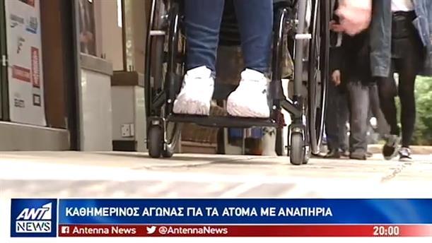 Οι δυσκολίες που αντιμετωπίζουν τα άτομα με αναπηρία στη χώρα μας