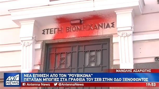 """Επίθεση του """"Ρουβίκωνα"""" στα γραφεία του ΣΕΒ"""