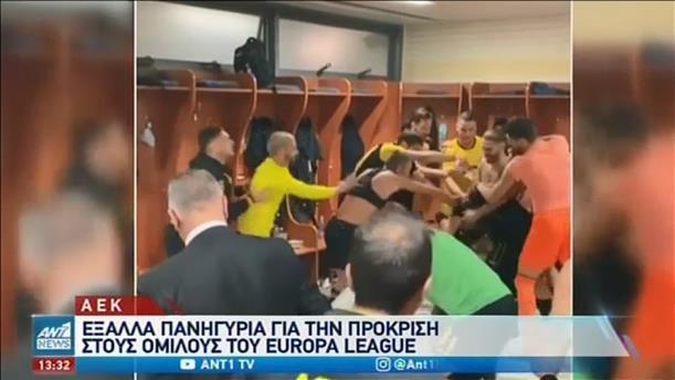 Europa League: πέρασε στους ομίλους η ΑΕΚ